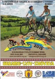 Міжнародні зльоти велотуристів у 2015 році(NEW!)