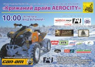 Чемпионат Украины по кантри-кроссу (квадроциклы)
