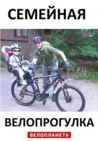 День семьи на велосипеде + пикник