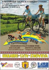 Євровелотиждень вперше відбудеться в Україні!