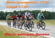 Велоклуб Sky Riders начинает тренировки желающих