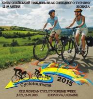 11-й європейський тиждень велотуризму