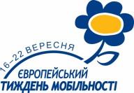 Европейская неделя мобильности в Харькове