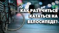 Как разучиться кататься на велосипеде?