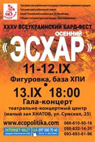 11-13 сентября Фестиваль Осенний Эсхар-2015.