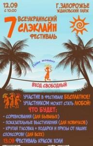12.09 7й Всеукраинский слэклайн фест в Запорожье