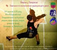 В Харькове отменены соревнования по боулдерингу.