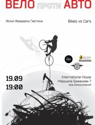 Состоялась премьера фильма  «Bikes VS Cars».