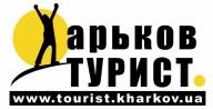 У Харьков Туриста Днюха.