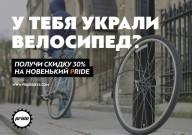 Скидки владельцам украденных велосипедов