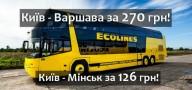 На автобусе в Европу за недорого всего месяц.