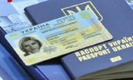 Новые ID-карты вместо внутреннего паспорта.