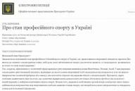 О плачевном состоянии спорта в Украине. Петиция