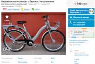 Украденный велосипед из Европы найден в Украине.