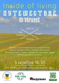 Встреча с участниками экспедиции через всю Украину