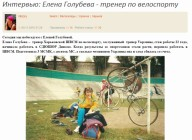 Интервью на Харьковтуристе