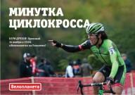 Минутка циклокросса в киевской Велопланете.