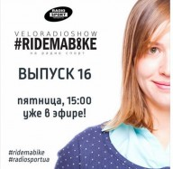 Розыгрыш девайса от Ride Ma Bike.