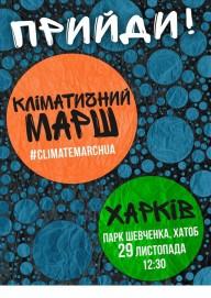 Харьковчане планируют эконеделю перед экомаршем.