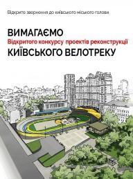 Открытое письмо о реконструкции велотрека в Киеве.