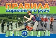 Онлайн опрос по ПДД для велосипедистов.
