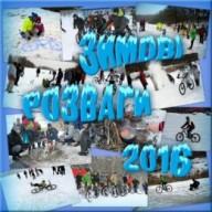 Зимові розваги 2016