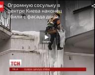 Альпіністи рятують містян від бурульок