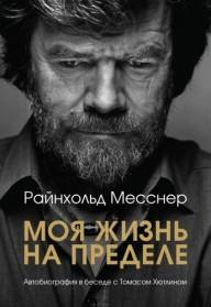 В Украине издана книга известного альпиниста.