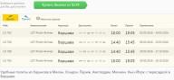 Из Харькова в Варшаву самолетом по акционным ценам