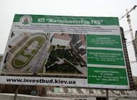 Что происходит с реконструкцией Киевского велотрека
