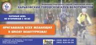Школа велотуризма в Харькове.