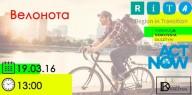 Крути правильно - мероприятие для велосипедистов.