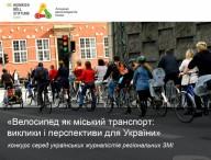 Конкурс «Велосипед как городской транспорт»