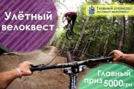 Весенний велоквест с Жилстрой-1! Приз - 5000грн!