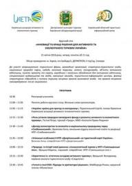 Инновации для активного туризма в Украине