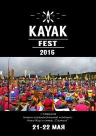 Kayak-Fest-2016 в Харькове в мае