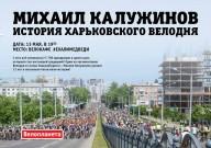 С чего всё начиналось?История Харьковского Велодня