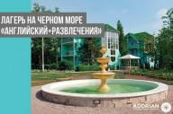 У Черного моря пройдет детский лагерь Addrian camp