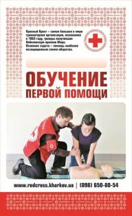Бесплатный мастер-класс по первой помощи