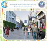 Быть ли пешеходной туристической зоне в Харькове