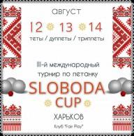 Международный турнир по петанку в Харькове