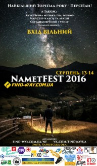 13-14 серпня, #FINDWAY NametFEST(Персеїди), Зміїв