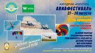 АВИАФЕСТИВАЛЬ на аэродроме «КОРОТИЧ»