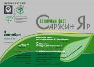 В Ботаническом саду Харькова пройдет эко-фестиваль Саржин яр