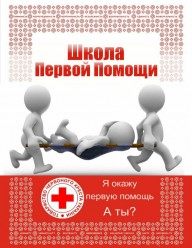 Набор в школу первой помощи от Красного креста
