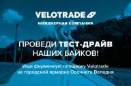 Осенний Велодень на Квитки - Основьяненко