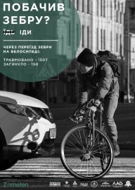 Как объяснить ПДД велосипедисту