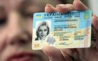 З 1-го жовтня усі охочі можуть отримати пластиковий паспорт
