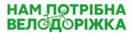 Харькову нужна велосипедная инфраструктура.