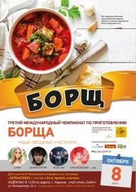 В Харькове на выходных пройдет фестиваль борща